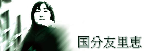 top_kokubu_yurie.png